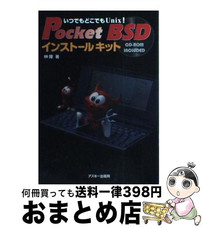 【中古】 PocketBSDインストールキット いつでもどこでもUnix! / 榊 隆 / アスキー [単行本]【宅配便出荷】