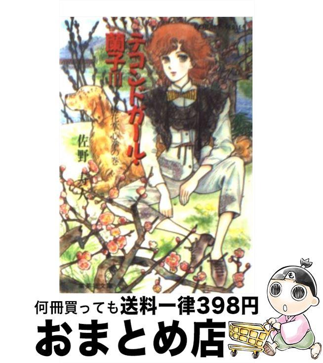 【中古】 テコンドガール・蘭子 3 / 佐野 寿人, ひだ のぶこ / 集英社 [文庫]【宅配便出荷】