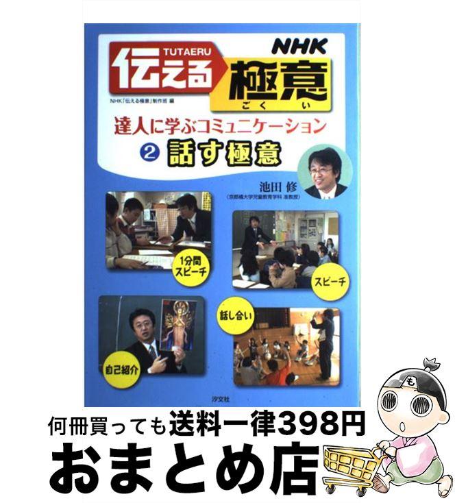 【中古】 NHK伝える極意 達人に学ぶコミュニケーション 2 / NHK「伝える極意」制作班 / 汐文社 [大型本]【宅配便出荷】
