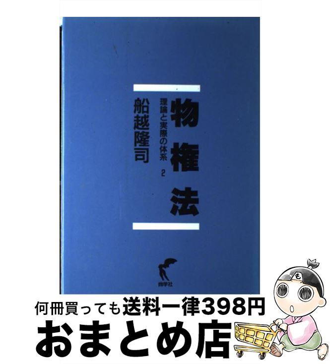 【中古】 物権法 / 船越 隆司 / 尚学社 [単行本]【宅配便出荷】