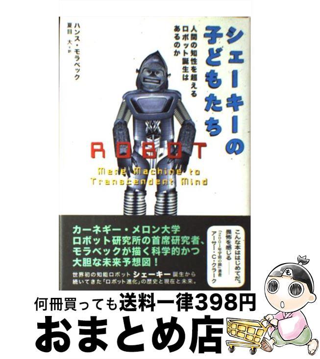 【中古】 シェーキーの子どもたち 人間の知性を超えるロボット誕生はあるのか / ハンス モラベック, 夏目 大 / 翔泳社 [単行本]【宅配便出荷】