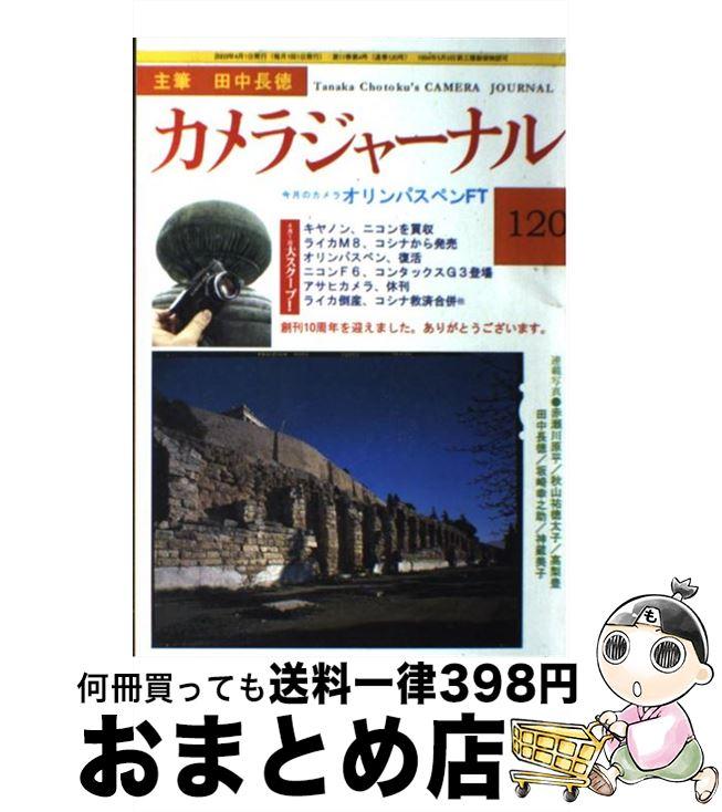 【中古】 カメラジャーナル 120 / / [その他]【宅配便出荷】