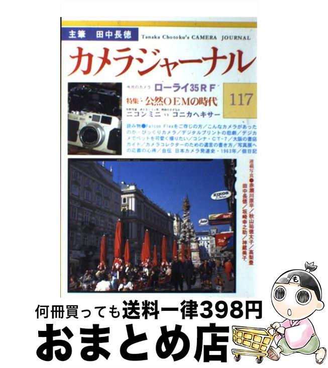 【中古】 カメラジャーナル 117 / / [その他]【宅配便出荷】