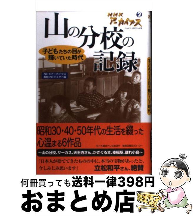 【中古】 NHKアーカイブス 2 / NHKアーカイブス番組プロジェクト / 双葉社 [単行本]【宅配便出荷】