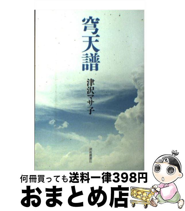 【中古】 穹天譜 / 津沢 マサ子 / 深夜叢書社 [単行本]【宅配便出荷】