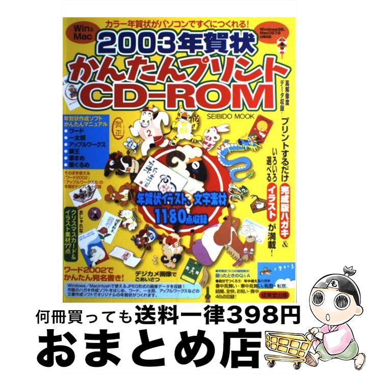 【中古】 2003年賀状かんたんプリントCDーROM Windows 98、Mac OS 7.6以降対応 / 成美堂出版編集部 / 成美堂出版 [ムック]【宅配便出荷】