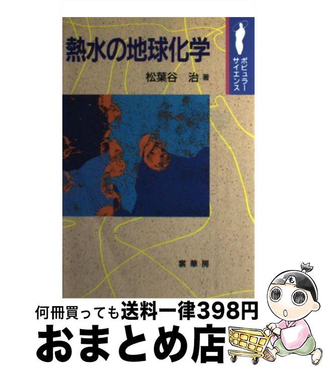 【中古】 熱水の地球化学 / 松葉谷 治 / 裳華房 [単行本]【宅配便出荷】