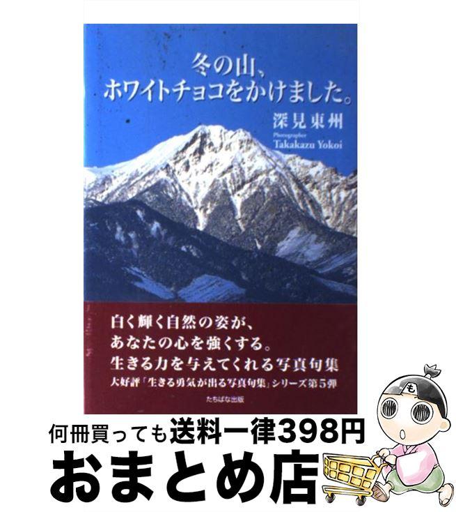 【中古】 冬の山、ホワイトチョコをかけました。 / 深見 東州, 横井 隆和 / たちばな出版 [単行本]【宅配便出荷】