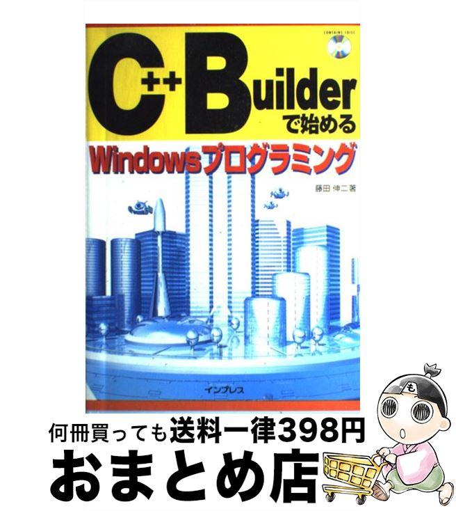 【中古】 C++BuilderではじめるWindowsプログラミング / 藤田 伸二 / インプレス [単行本]【宅配便出荷】