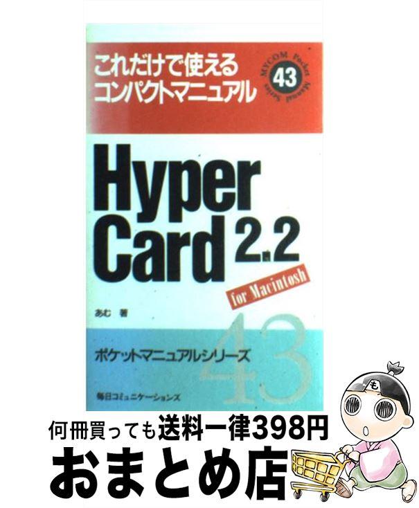 【中古】 HyperCard 2.2 これだけで使えるコンパクトマニュアル / あむ / 毎日コミュニケーションズ [新書]【宅配便出荷】