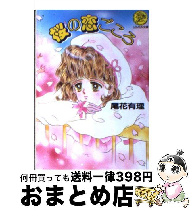 【中古】 桜の恋ごころ / 尾花 有理 / 学習研究社 [文庫]【宅配便出荷】