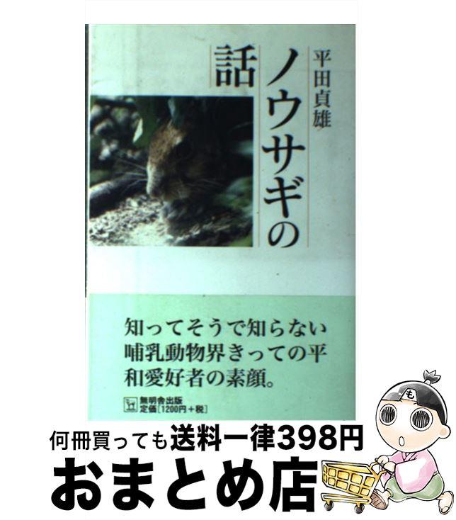 【中古】 ノウサギの話 / 平田 貞雄 / 無明舎出版 [単行本]【宅配便出荷】