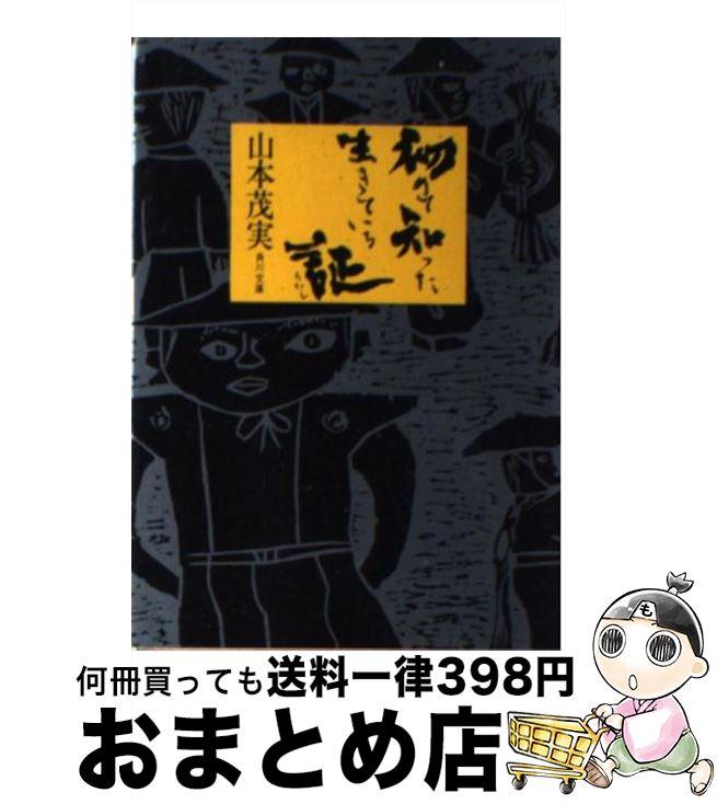 【中古】 初めて知った生きている証 / 山本 茂実 / KADOKAWA [文庫]【宅配便出荷】