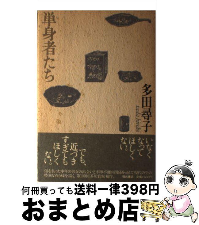 【中古】 単身者たち / 多田 尋子 / 福武書店 [単行本]【宅配便出荷】