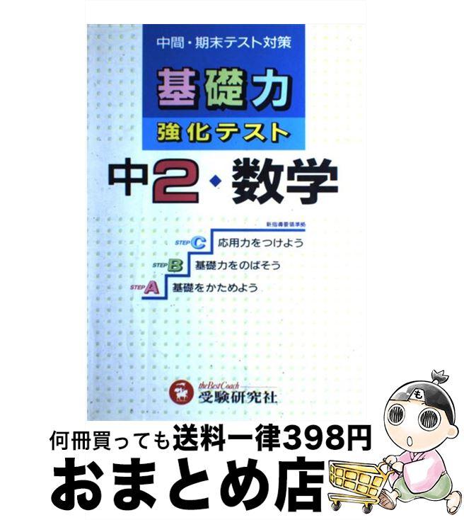 オープニングセール】 【中古】 [単行本]【宅配便出荷】 増進堂・受験 ...