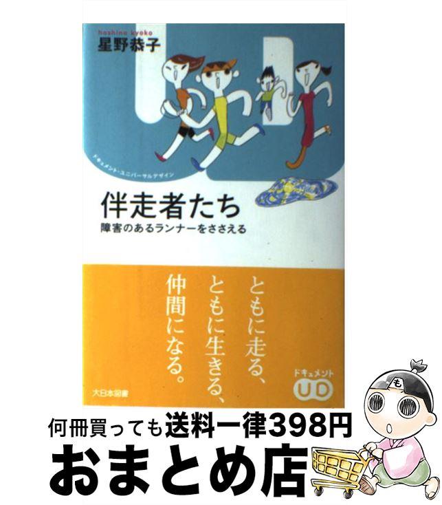 【中古】 伴走者たち 障害のあるランナーをささえる / 星野 恭子 / 大日本図書 [単行本]【宅配便出荷】