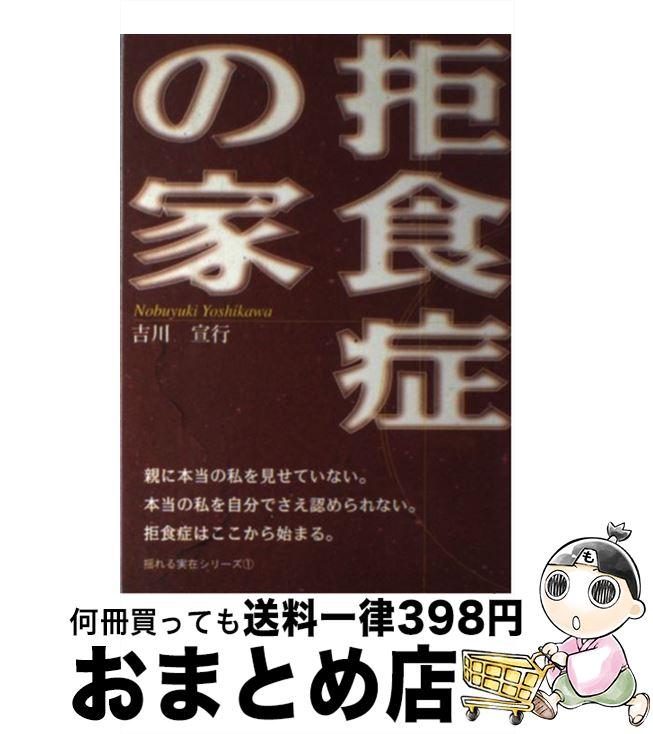 【中古】 拒食症の家 / 吉川 宣之 / エピック [単行本]【宅配便出荷】
