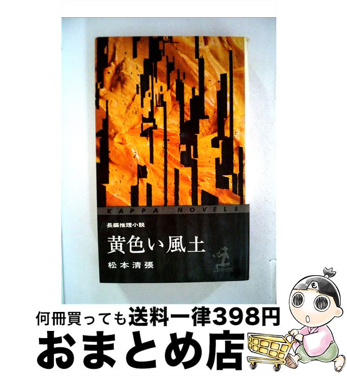 【中古】 黄色い風土 / 松本 清張 / 光文社 [新書]【宅配便出荷】