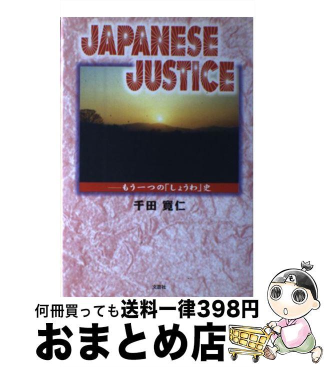 【中古】 Japanese justice もう一つの「しょうわ」史 / 千田 寛仁 / 文芸社 [単行本]【宅配便出荷】