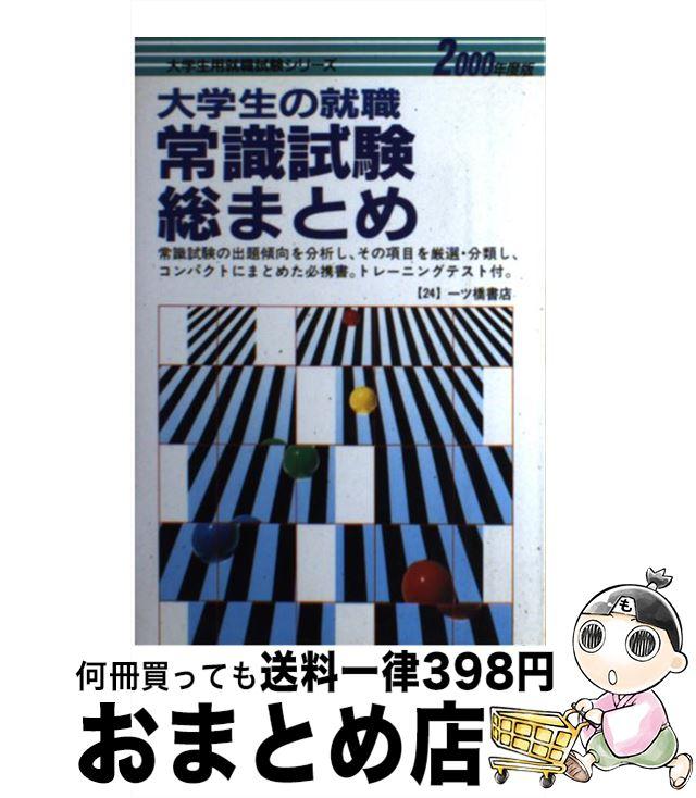 【中古】 常識試験の総まとめ 2000年度版 / 一ツ橋書店 [単行本]【宅配便出荷】