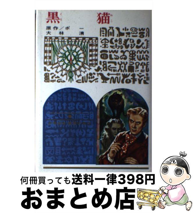 【中古】 黒猫  改訂新版 / ポー, 大林 清 / 偕成社 [単行本]【宅配便出荷】