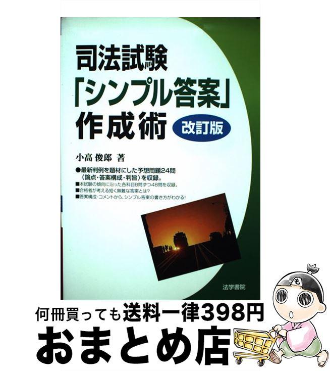 【中古】 司法試験「シンプル答案」作成術  改訂版 / 法学書院 [単行本]【宅配便出荷】