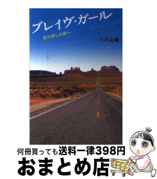 【中古】 ブレイヴ・ガール 自分探しの旅へ / リズ山崎 / メディアファクトリー [単行本]【宅配便出荷】