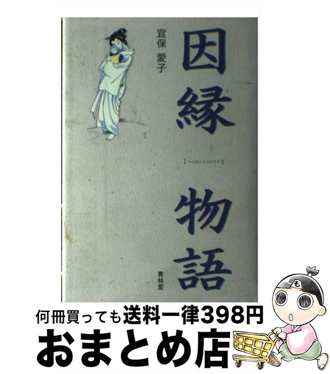 【中古】 因縁物語 / 宜保 愛子 / 青林堂 [単行本]【宅配便出荷】