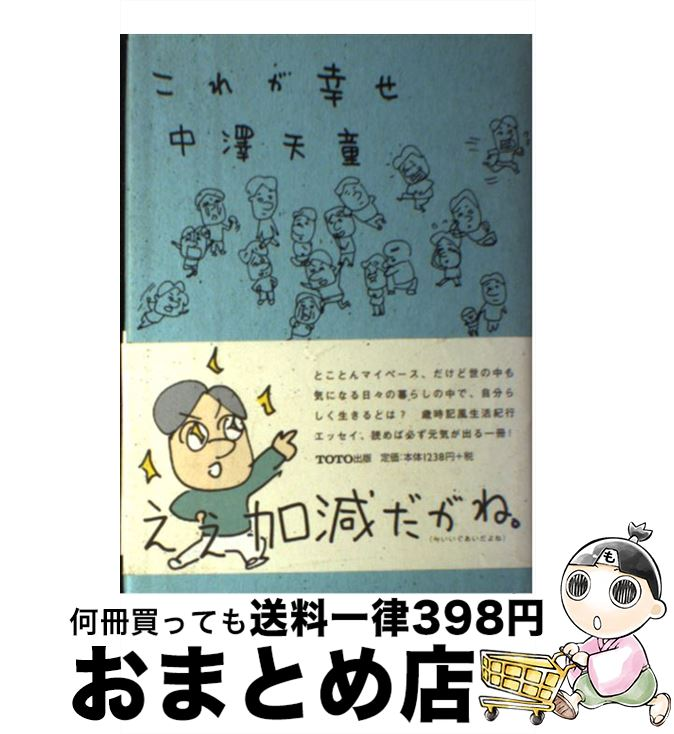 【中古】 これが幸せ / 中沢 天童 / TOTO出版 [単行本]【宅配便出荷】