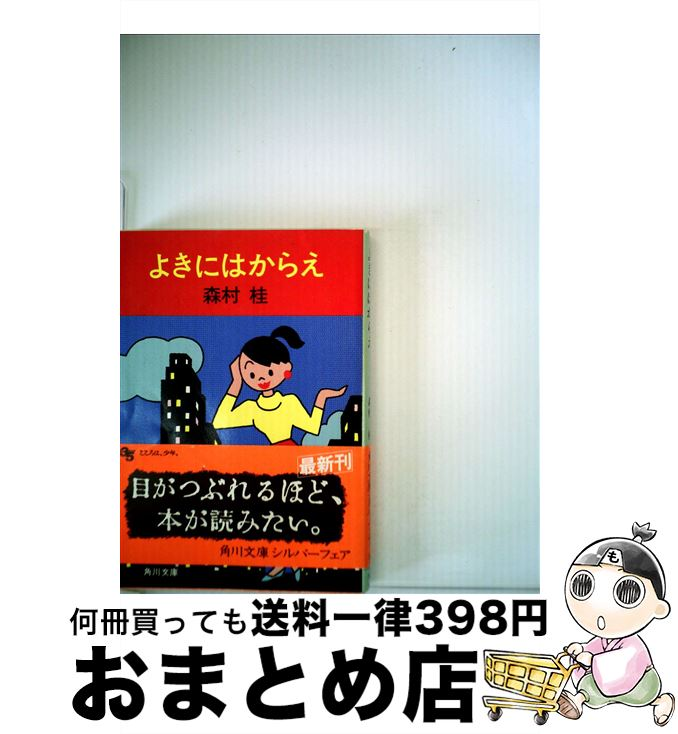 【中古】 よきにはからえ / 森村 桂 / 角川書店 [文庫]【宅配便出荷】