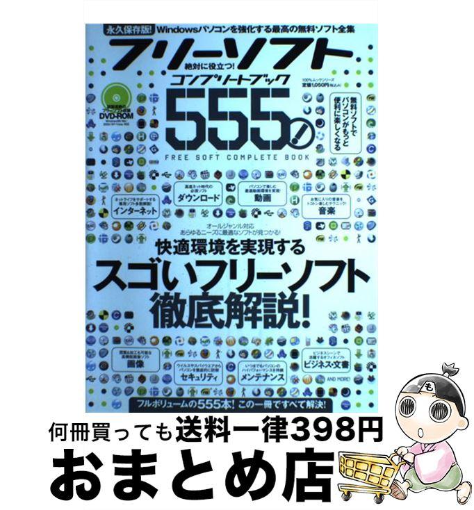 【中古】 フリーソフトコンプリートブック555! 絶対に役立つ! / 晋遊舎 / 晋遊舎 [ムック]【宅配便出荷】