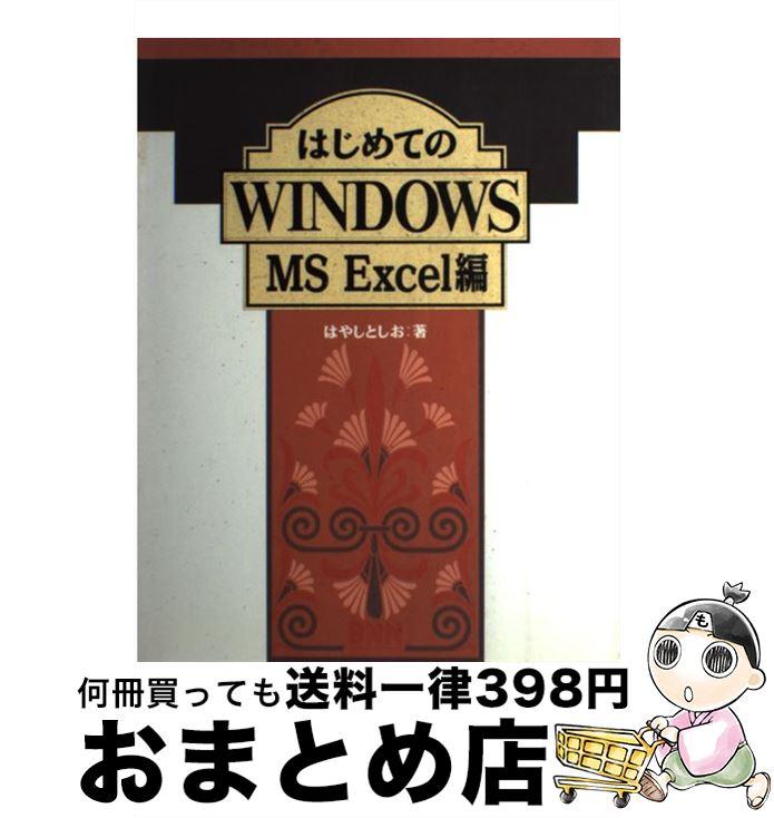 【中古】 はじめてのWINDOWS MS Excel編 / はやし としお / ビーエヌエヌ [単行本]【宅配便出荷】