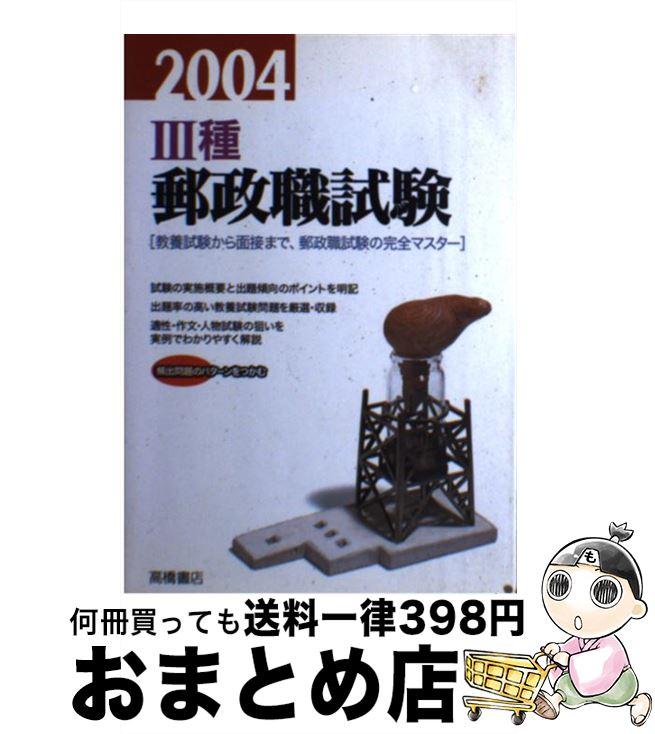 【中古】 3種郵政職試験 2004 / 就職対策研究会 / 高橋書店 [単行本]【宅配便出荷】