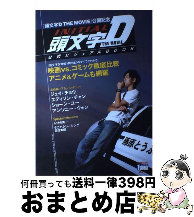 【中古】 『頭文字(initial)D(デイ) the movie』公式ビジュアルbook / 講談社 / 講談社 [ムック]【宅配便出荷】