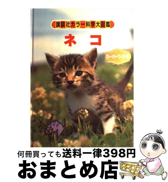 【中古】 ネコ / 今泉 忠明 / 講談社 [ペーパーバック]【宅配便出荷】
