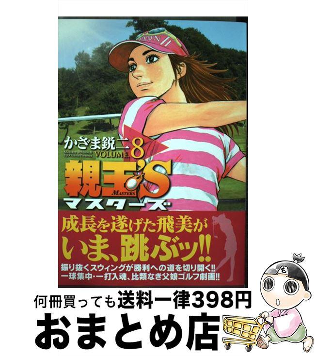 【中古】 親玉'S 8 / かざま鋭二 / 日本文芸社 [コミック]【宅配便出荷】