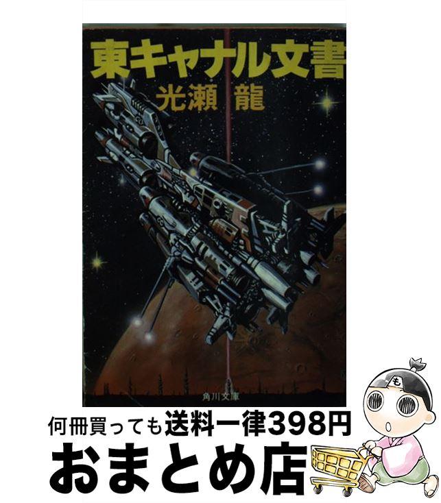 【中古】 東キャナル文書 / 光瀬 龍 / KADOKAWA [文庫]【宅配便出荷】