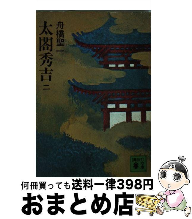 【中古】 太閤秀吉 2 / 舟橋 聖一 / 講談社 [文庫]【宅配便出荷】