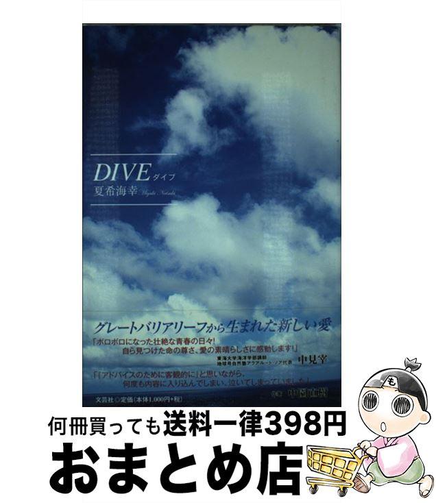 【中古】 Dive / 夏希 海幸 / 文芸社 [単行本(ソフトカバー)]【宅配便出荷】