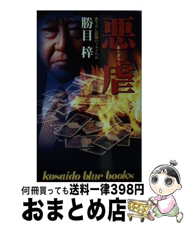 【中古】 悪虐 / 勝目 梓 / 廣済堂出版 [新書]【宅配便出荷】