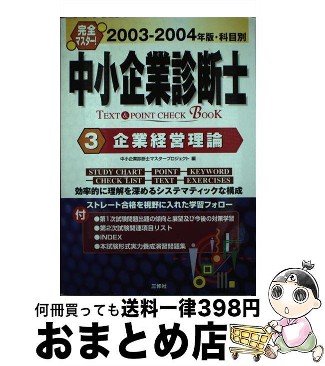 【中古】 中小企業診断士text & point check book 科目別 2003ー2004年版 3 / 中小企業診断士マスタープロジェクト / 三修社 [単行本]【宅配便出荷】