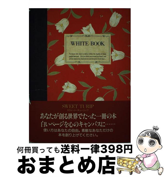 【中古】 White book(スウィート・チューリップ) / 松岡光子 / サンリオ [単行本]【宅配便出荷】