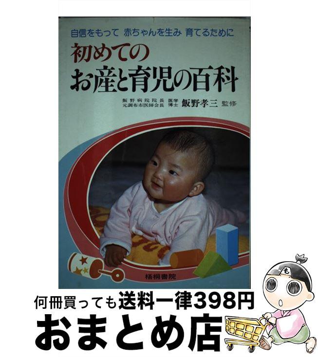 【中古】 初めてのお産と育児の百科 自信をもって赤ちゃんを生み育てるために / 梧桐書院 / 梧桐書院 [単行本]【宅配便出荷】