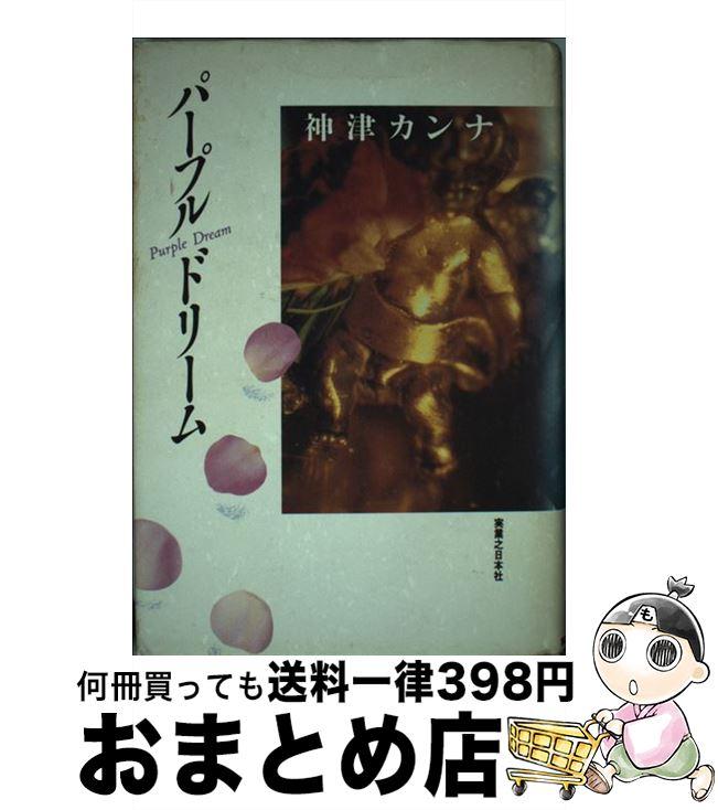 【中古】 パープル・ドリーム / 神津 カンナ / 実業之日本社 [単行本]【宅配便出荷】