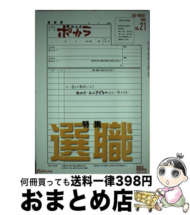 【中古】 ポカラ 21 / ポカラ出版 / ポカラ出版 [単行本]【宅配便出荷】