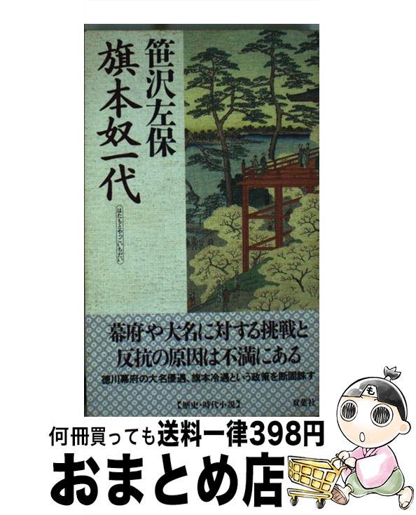 【中古】 旗本奴一代 / 笹沢 左保 / 双葉社 [新書]【宅配便出荷】