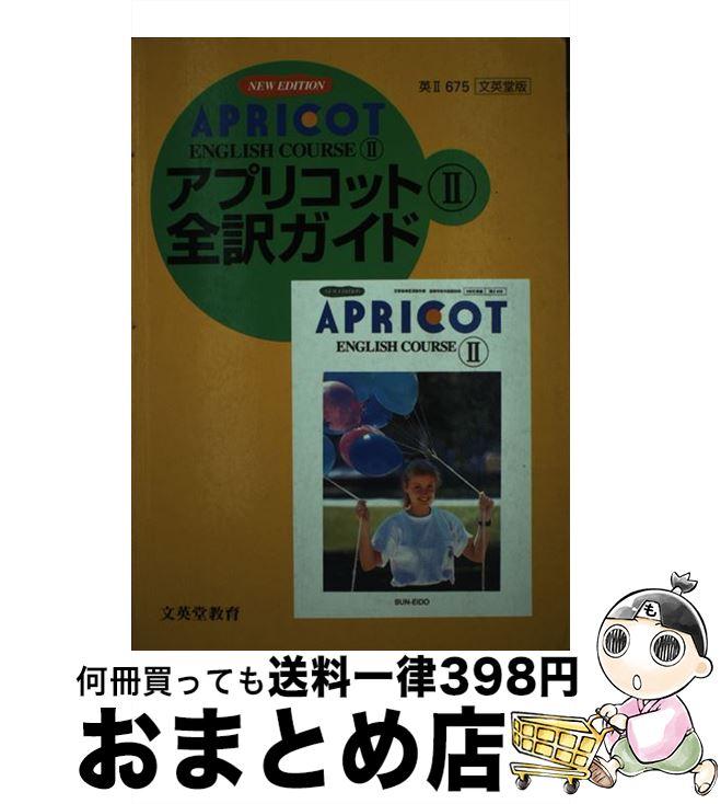 【中古】 アプリコットII全訳ガイド New edition Apricot English course (2) / 文英堂教育 / 文英堂教育 [単行本]【宅配便出荷】