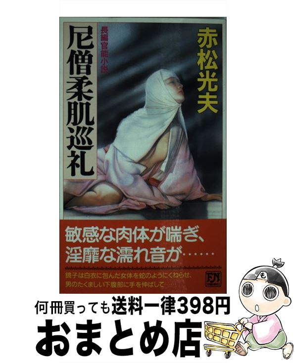 【中古】 尼僧柔肌巡礼 長編官能小説 / 赤松 光夫 / 双葉社 [新書]【宅配便出荷】