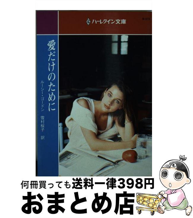 【中古】 愛だけのために / ルーシー ゴードン, 雪村 桜子 / ハーレクイン [文庫]【宅配便出荷】