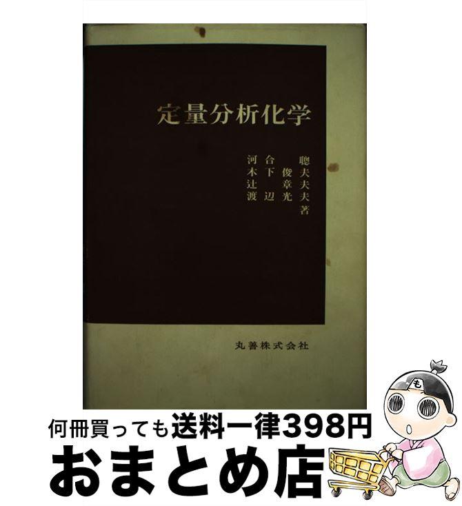 【中古】 定量分析化学 / 河合聡 / 丸善出版 [単行本]【宅配便出荷】